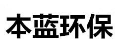 VOC有机废气处理设备_橡胶废气处理厂家_污水废气治理设备价格-山东本蓝环保工程有限公司